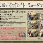 文豪とアルケミスト(文アル)ミュージアム札幌