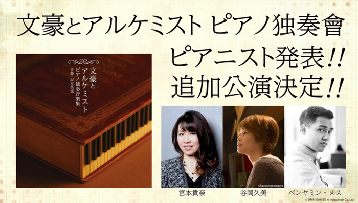 ピアニストと追加公演の開催