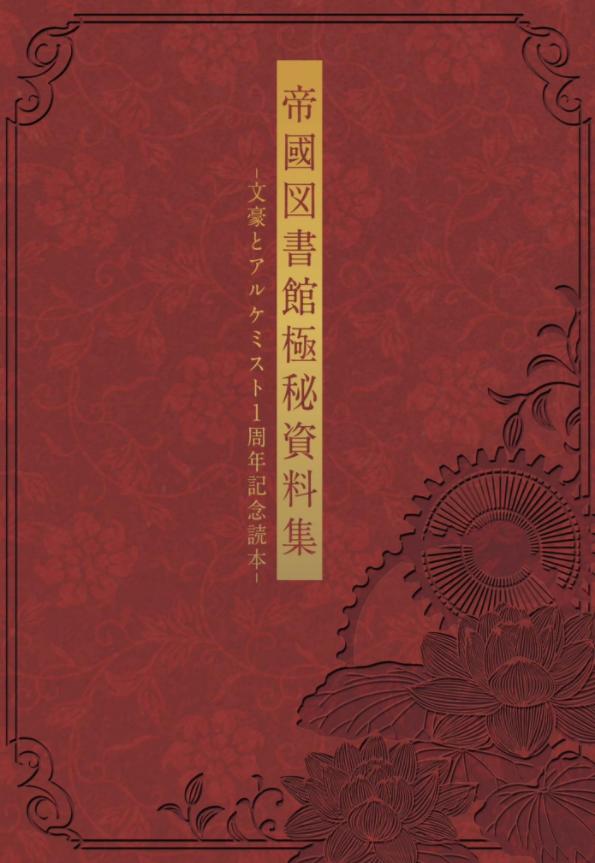 1周年記念読本1