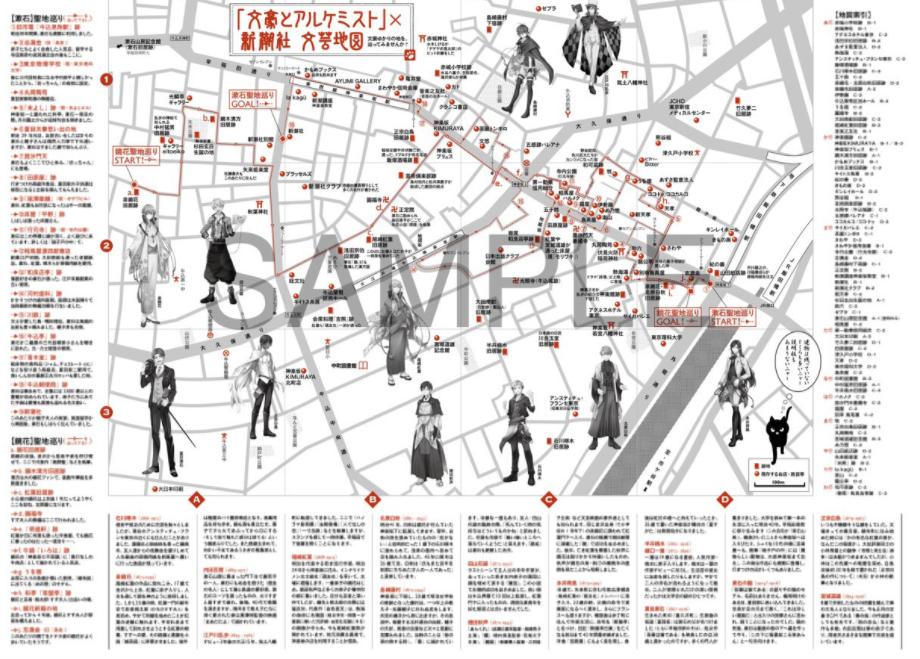 「文豪とアルケミスト」×新潮社文芸地図