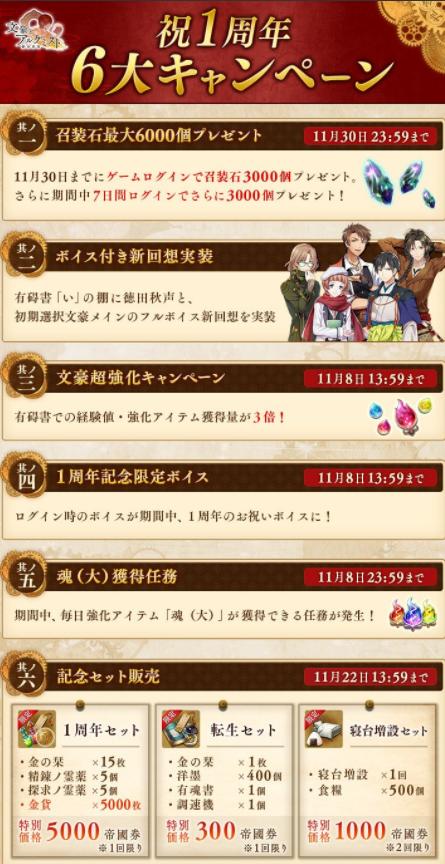 文アル6大キャンペーン