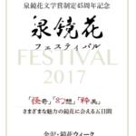 泉鏡花フェスティバル