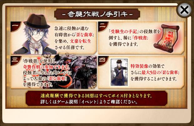 奇襲作戦「受験生の手記」ヲ浄化セヨ