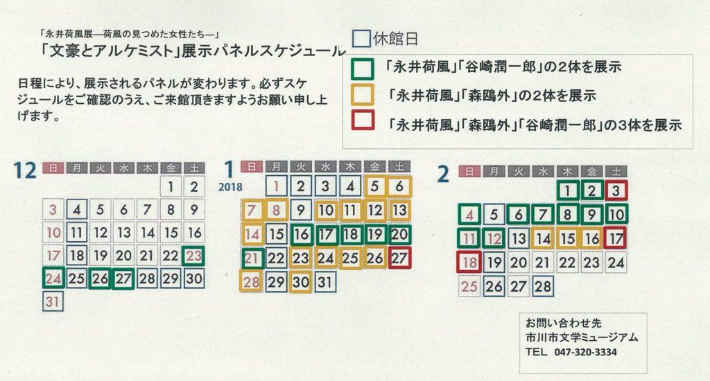 永井荷風展パネル展示スケジュール