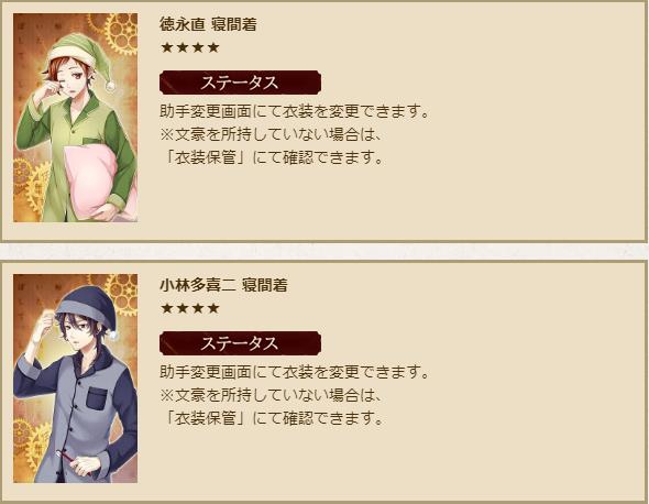 「春ノ眠リ」限定衣装