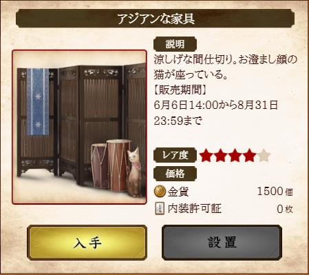 アジアンな家具