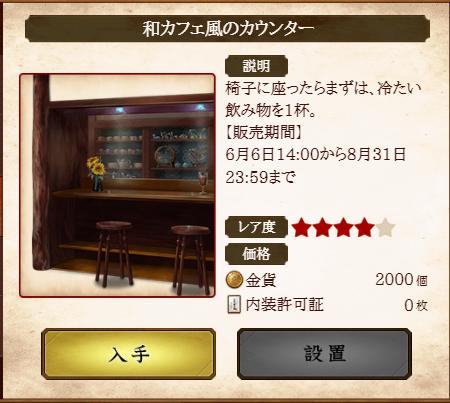 和カフェ風のカウンター